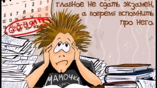 карикатуры про учебу