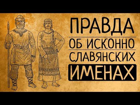 Какие имена на самом деле были в Древней Руси: неожиданные факты!