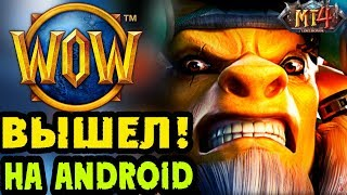 Warcraft на Android ВЫШЕЛ | MT4 Lost Honor