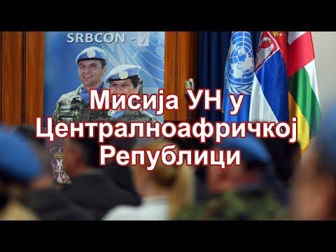 Ministar odbrane Aleksandar Vulin i načelnik Generalštaba Vojske Srbije general Ljubiša Diković, sa članovima kolegijuma, prisustvovali su danas svečanom ispraćaju sedmog kontingenta Vojske Srbije u misiju Ujedinjenih nacija u Centralnoafričkoj…