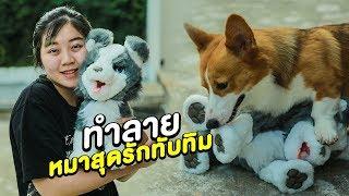 เอาของรักของห่วงทับทิมให้ขุนแผนกัด!!! - Epic Toys