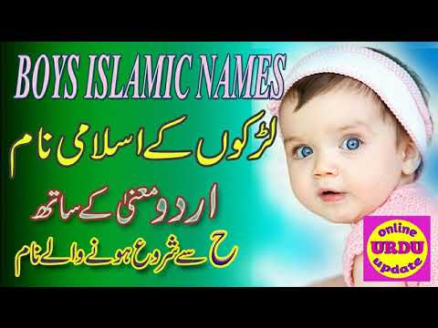 New Islamic Boy Names with Meaning Starting with H - смотреть онлайн