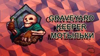 Graveyard keeper как поймать лягушку