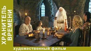 Хранитель времени. Фильм Алексея Учителя. Фэнтези фильм.