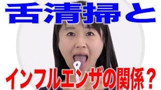 舌清掃でインフルエンザに対抗!