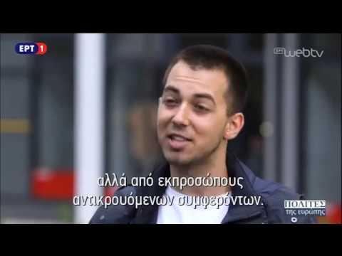 Πολίτες της Ευρώπης- «Ρεπόρτερς χωρίς αφεντικά» | 24/10/18 | ΕΡΤ