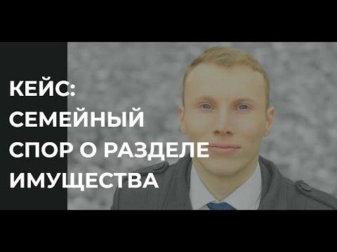 Сергей Сметанин - Семейный спор, раздел имущества