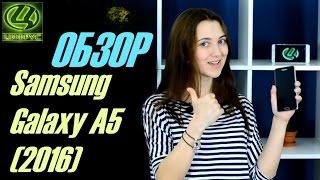 Обзор Samsung Galaxy A5 2016 | И снова А-пять только еще лучше