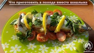 Три вкусных блюда на углях