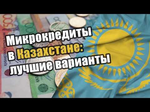 Где взять займ онлайн в Казахстане: лучшие варианты