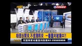 2013.09.23【挑戰新聞】不服無期徒刑?! 薄熙來上手銬.握拳冒青筋!
