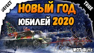 НОВЫЙ ГОД World of tanks blitz 2020