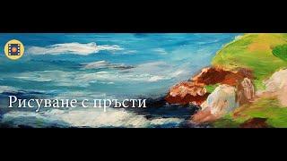 РИСУВАНЕ С ПРЪСТИ / PAINTING WITH FINGERS