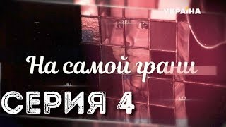 На самой грани (Серия 4)