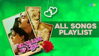 Ek Duuje Ke Liye - All Songs | HD Songs Jukebox