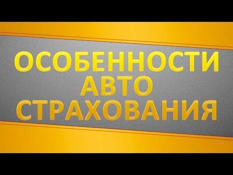 Особенности автострахования ОСАГО с октября 2014 - советы юриста