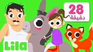 اغاني حصرية كلن عندن سيارات وجدي عندو حمار + عدة أغاني للاطفال بالعربي تحميل MP3
