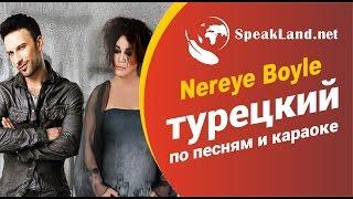 "Турецкий по песням&караоке  Nazan Oncel & Tarkan ""Nereye Boyle"""