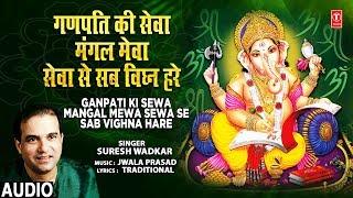 बुधवार Special गणपति की सेवा I Ganpati Ki