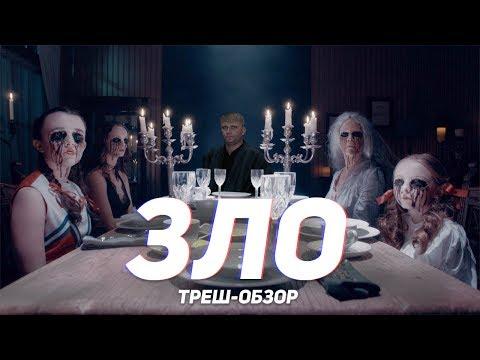 Зло - ТРЕШ ОБЗОР на фильм видео