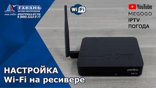 Настройка Wi Fi сети через адаптер на ресивере