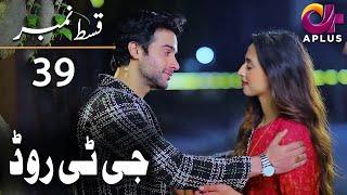 GT Road - Episode 39   Aplus Dramas   Inayat, Sonia Mishal, Kashif, Pakistani Drama   AP1