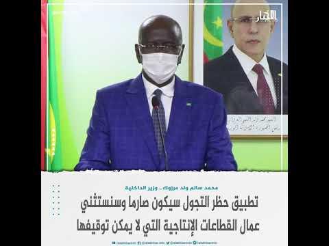 وزير الداخلية حظر التجول سيكون صارما وسنستثني بعض القطاعات