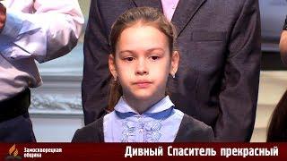 Пение (дети)   «Дивный Спаситель прекрасный»   20.04.2019