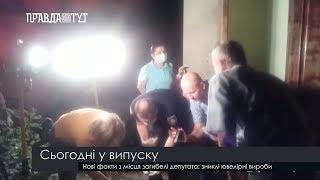 Випуск новин на ПравдаТут за 20.06.19 (13:30)