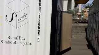 松山市鴨川レンタルボックス家電家具保管引越一時保管単身女性の荷物が入るほどのサイズです!