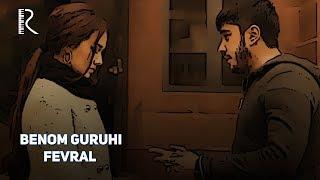 Benom guruhi - Fevral | Беном гурухи - Февраль (Chunki bu biz 2-QISM)