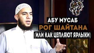 Абу Мусаб - Рог шайтана (или как цепляют ярлыки)
