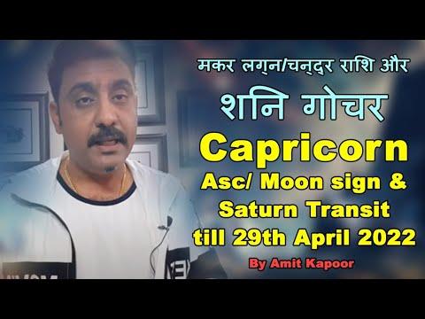 मकर लग्न/चन्द्र राशि और शनि गोचर| Capricorn Asc/Moon sign & Saturn Transit till 29th April 2022