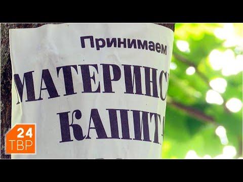 Мошенники нацелились на материнский капитал | Происшествия | ТВР24 | Сергиев Посад