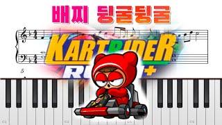 쉬운 피아노 악보 카트라이더 - 배찌 뒹굴뒹굴(빌리지 리믹스)