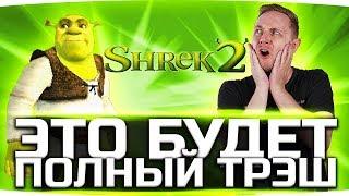 ИГРА БОГОВ! ● ЭТО БУДЕТ ПОЛНЫЙ ТРЭШ ● Зачем вы меня уговорили? ● Shrek 2