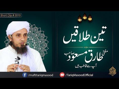 Teen Talaqain  | Mufti Tariq Masood Sahib