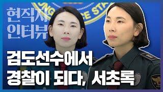현직자 인터뷰│국가대표의 대변신! 검도 국가대표에서 경찰의 삶을 시작한 경장 서초록을 만나다