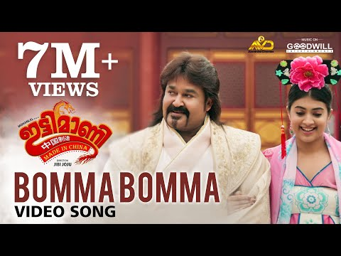 Bomma Bomma Song - Ittymaani Made In China - Mohanlal