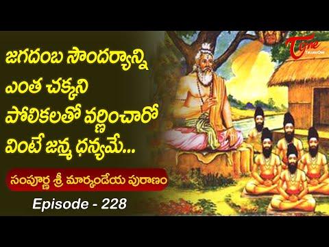 Markandeya Puranam #228 | జగదంబ సౌందర్యాన్ని ఎంత చక్�