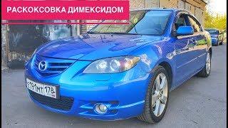 Раскоксовка двигателя димексидом - Мазда3 (Mazda 3) - весь процесс промывки!!!