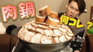 【大食い】肉だらけ鍋~やりすぎですか?いいえ、これが適量です~