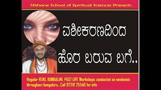 How To Come Out Of BLACK MAGIC..?(Kannada)
