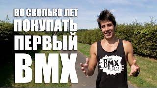 Во сколько лет покупать первый BMX   Школа BMX Online #62