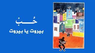 تحميل اغاني Ahmad Kaabour - Beirut Ya Beirut (Album Hob) | أحمد قعبور - بيروت يا بيروت MP3