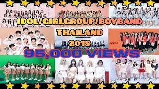 รวมวง Thai Idols & BoyBand/Girl Group ของไทย ประจำปี 2018