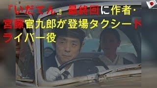 mqdefault - 『いだてん』最終回に作者・宮藤官九郎が登場 タクシードライバー役