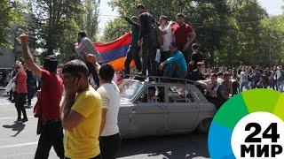 Протестующие в Ереване потребовали ухода Республиканской партии - МИР 24