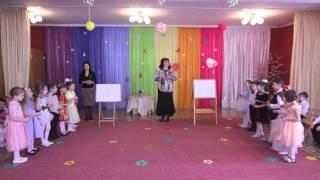 Праздник 8 марта. Детский сад 2015