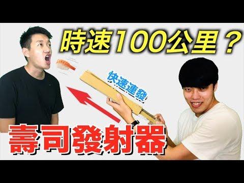 【狠愛演】時速100公里,壽司發射器『最新潮吃法』